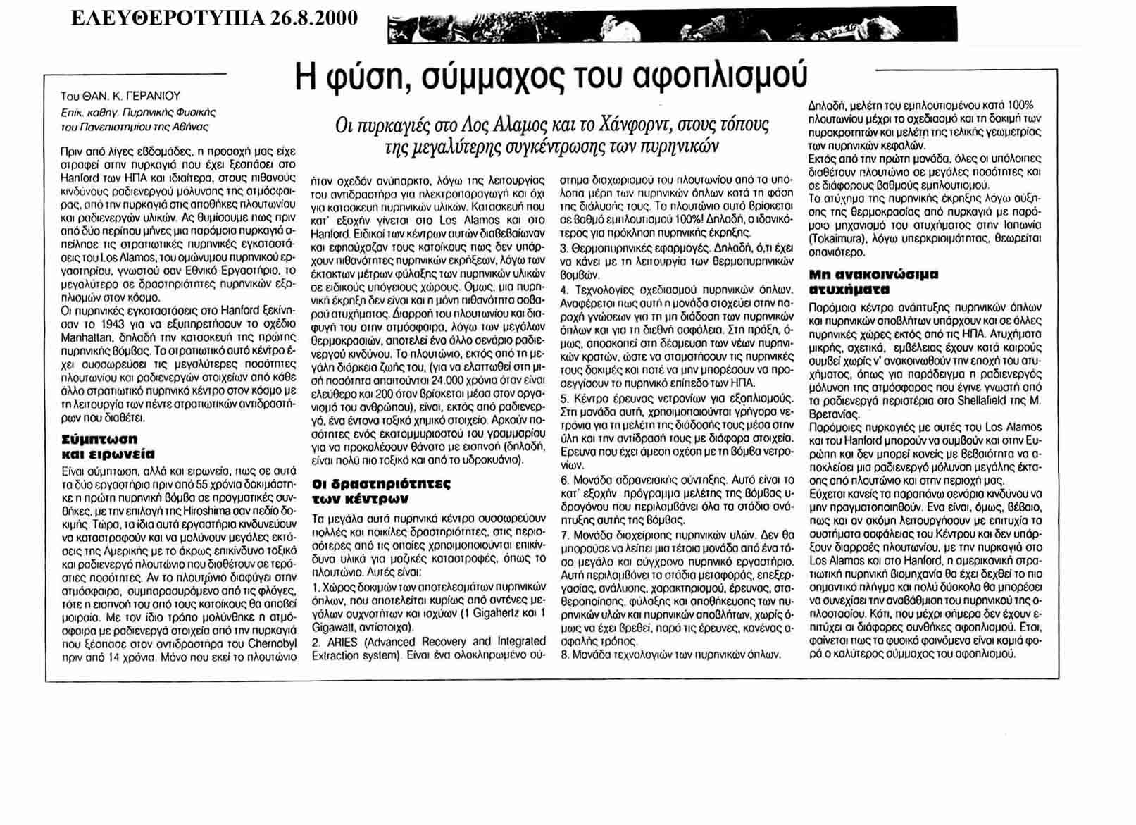 Dimitrios Mytilinaios - uoa.academia.edu