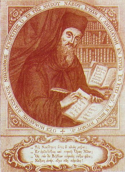 Αποτέλεσμα εικόνας για Άγιος Νικόδημος ο Αγιορείτης