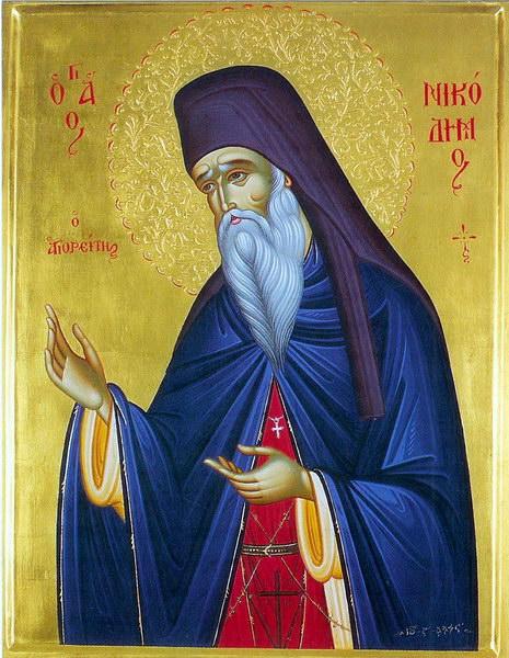«Εἰ ὁ ὀφθαλμός σου ὁ δεξιὸς σκανδαλίζει σε, ἔξελε αὐτόν»- Περί εξομολογήσεως του Αγίου Νικοδήμου του Αγιορείτη ( Μέρος 3ο)
